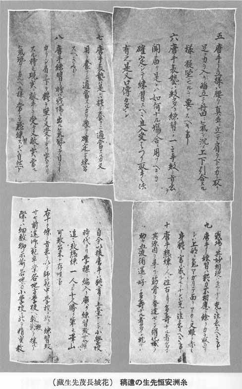 Itosu Anko's Ten Precepts