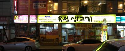 Okinawa Part 3 – One Night in Korea