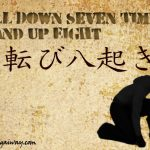 fall down seven get up eight ecard