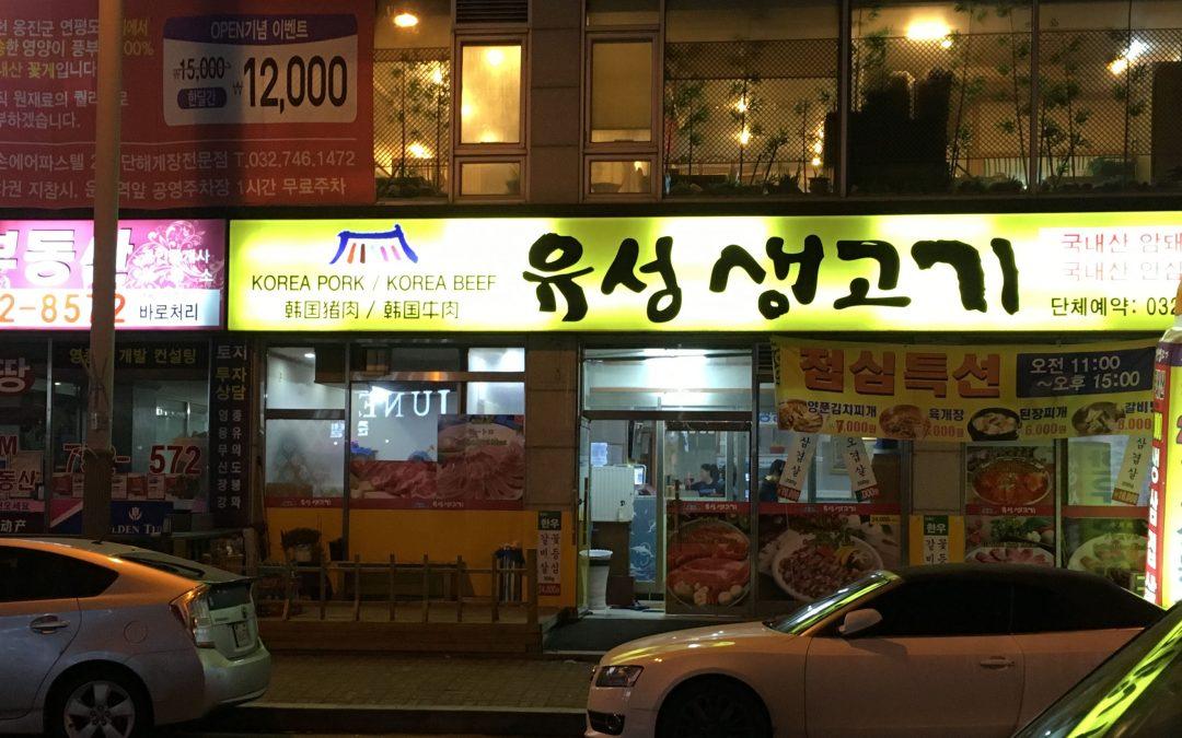 visiting korea
